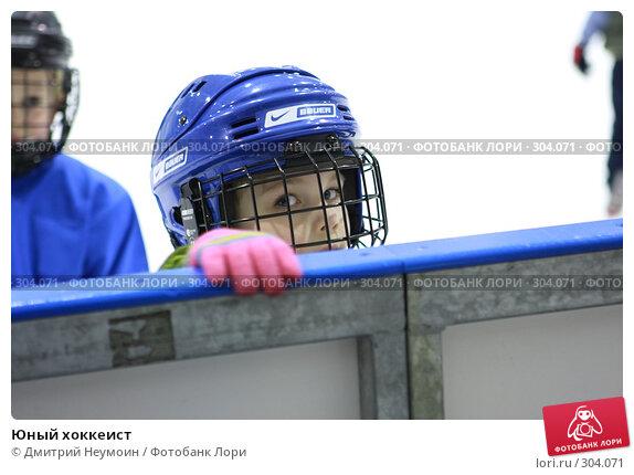 Купить «Юный хоккеист», эксклюзивное фото № 304071, снято 29 мая 2008 г. (c) Дмитрий Неумоин / Фотобанк Лори