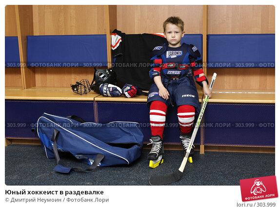 Юный хоккеист в раздевалке, эксклюзивное фото № 303999, снято 18 мая 2008 г. (c) Дмитрий Нейман / Фотобанк Лори