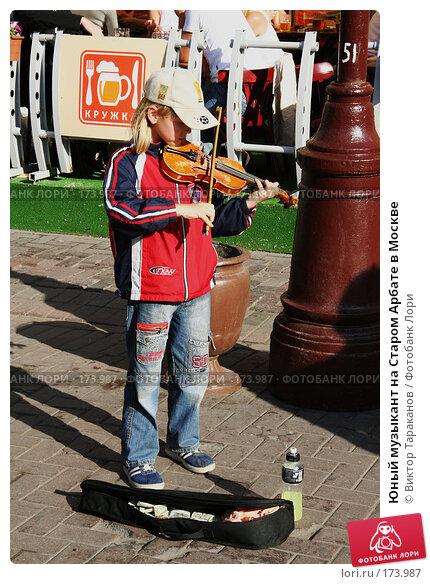 Юный музыкант на Старом Арбате в Москве, эксклюзивное фото № 173987, снято 2 июля 2006 г. (c) Виктор Тараканов / Фотобанк Лори