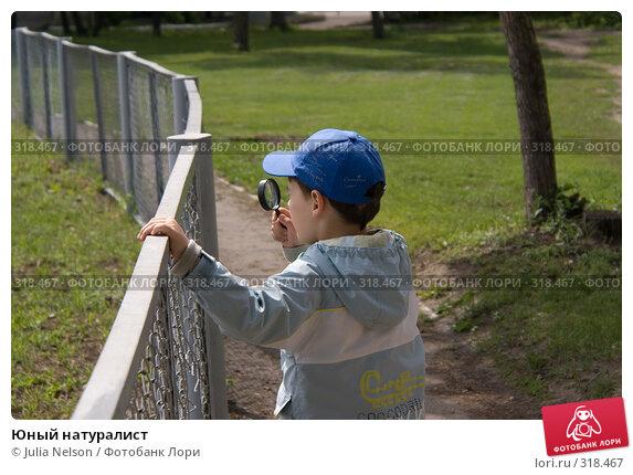 Купить «Юный натуралист», фото № 318467, снято 7 июня 2008 г. (c) Julia Nelson / Фотобанк Лори