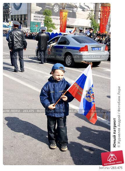 Купить «Юный патриот», эксклюзивное фото № 283475, снято 9 мая 2008 г. (c) Журавлев Андрей / Фотобанк Лори