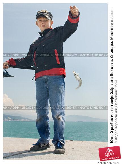 Купить «Юный рыбак и его трофей.Spicara flexuoca. Спикара. Местное название бобырь или синий окунь», фото № 269671, снято 1 мая 2008 г. (c) Федор Королевский / Фотобанк Лори