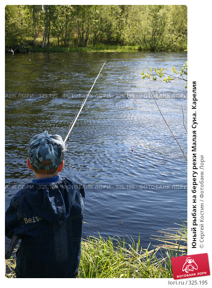 Юный рыбак на берегу реки Малая Суна. Карелия, фото № 325195, снято 13 июня 2008 г. (c) Сергей Костин / Фотобанк Лори