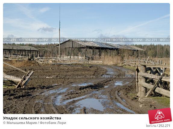 Упадок сельского хозяйства, фото № 252271, снято 12 апреля 2008 г. (c) Малышева Мария / Фотобанк Лори