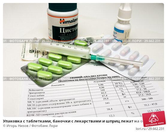 Купить «Упаковка с таблетками, баночки с лекарствами и шприц лежат на общем анализе крови», фото № 29662231, снято 23 декабря 2018 г. (c) Игорь Низов / Фотобанк Лори