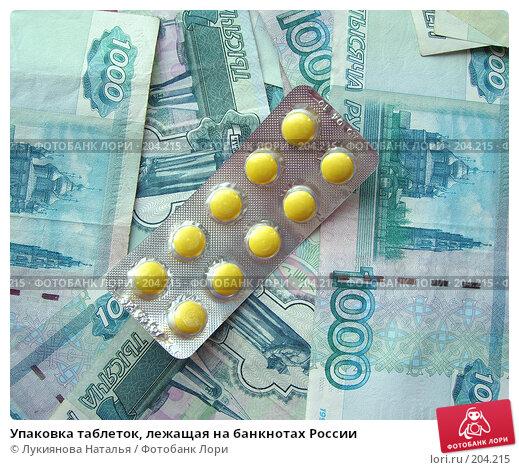Упаковка таблеток, лежащая на банкнотах России, фото № 204215, снято 17 февраля 2008 г. (c) Лукиянова Наталья / Фотобанк Лори