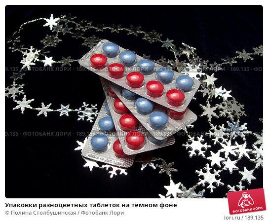 Купить «Упаковки разноцветных таблеток на темном фоне», фото № 189135, снято 24 ноября 2017 г. (c) Полина Столбушинская / Фотобанк Лори