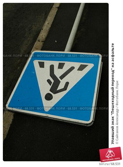 """Упавший знак """"Пешеходный переход"""" на асфальте, фото № 68531, снято 4 августа 2007 г. (c) Сайганов Александр / Фотобанк Лори"""