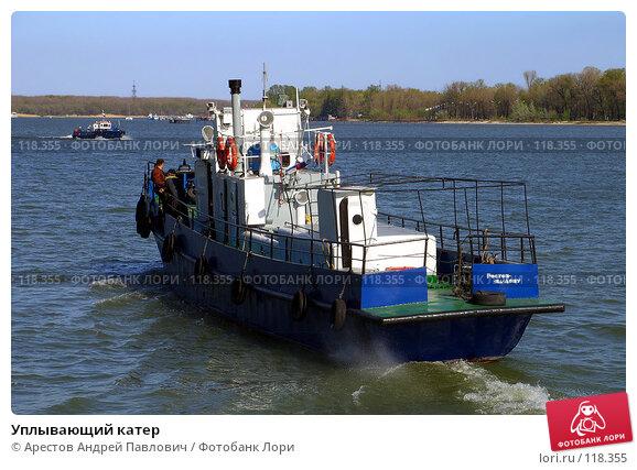 Уплывающий катер, фото № 118355, снято 4 ноября 2006 г. (c) Арестов Андрей Павлович / Фотобанк Лори