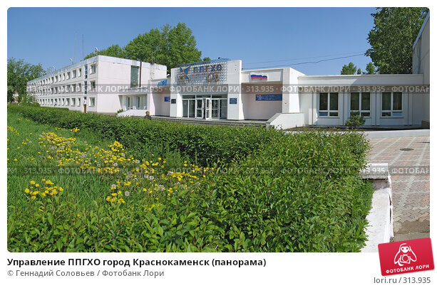 Управление ППГХО город Краснокаменск (панорама), фото № 313935, снято 4 июня 2008 г. (c) Геннадий Соловьев / Фотобанк Лори