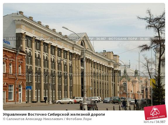 Управление Восточно Сибирской железной дороги, фото № 34987, снято 21 апреля 2007 г. (c) Саломатов Александр Николаевич / Фотобанк Лори