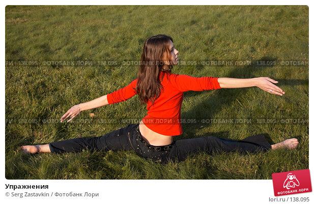 Купить «Упражнения», фото № 138095, снято 23 сентября 2006 г. (c) Serg Zastavkin / Фотобанк Лори