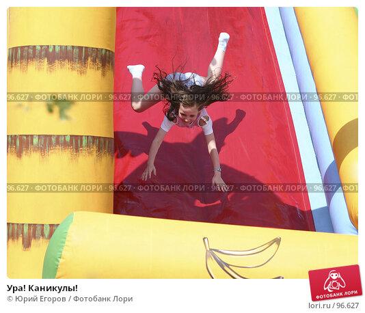 Ура! Каникулы!, фото № 96627, снято 28 мая 2005 г. (c) Юрий Егоров / Фотобанк Лори
