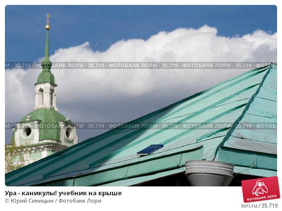 Ура - каникулы! учебник на крыше, фото № 35719, снято 20 апреля 2007 г. (c) Юрий Синицын / Фотобанк Лори