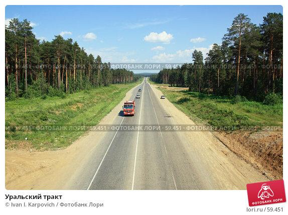 Купить «Уральский тракт», фото № 59451, снято 1 июля 2007 г. (c) Ivan I. Karpovich / Фотобанк Лори