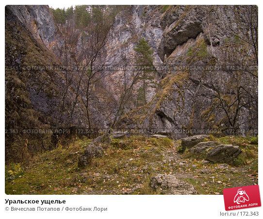 Уральское ущелье, фото № 172343, снято 18 октября 2007 г. (c) Вячеслав Потапов / Фотобанк Лори