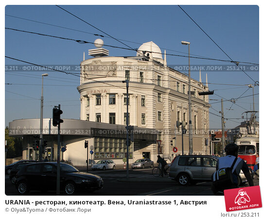 Купить «URANIA - ресторан, кинотеатр. Вена, Uraniastrasse 1, Австрия», фото № 253211, снято 24 сентября 2007 г. (c) Olya&Tyoma / Фотобанк Лори