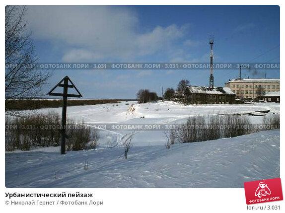 Урбанистический пейзаж, фото № 3031, снято 23 марта 2006 г. (c) Николай Гернет / Фотобанк Лори