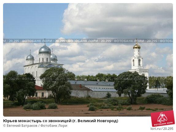 Купить «Юрьев монастырь со звонницей (г. Великий Новгород)», фото № 20295, снято 13 августа 2006 г. (c) Евгений Батраков / Фотобанк Лори