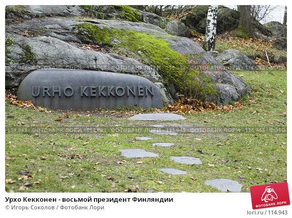 Урхо Кекконен - восьмой президент Финляндии, фото № 114943, снято 28 мая 2017 г. (c) Игорь Соколов / Фотобанк Лори
