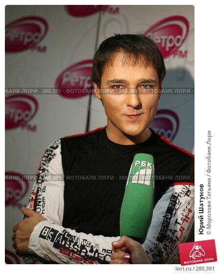 Юрий Шатунов, фото № 280391, снято 16 декабря 2006 г. (c) Морозова Татьяна / Фотобанк Лори
