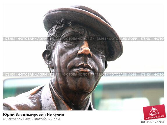 Купить «Юрий Владимирович Никулин», фото № 173931, снято 11 января 2008 г. (c) Parmenov Pavel / Фотобанк Лори