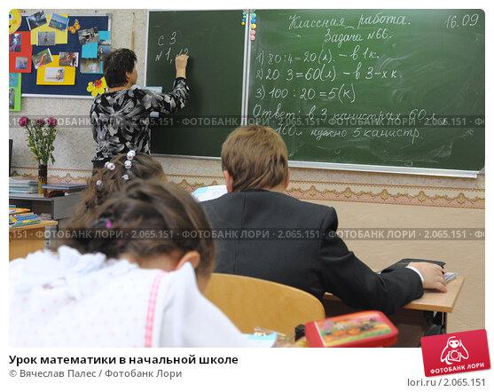Купить «Урок математики в начальной школе», эксклюзивное фото № 2065151, снято 16 сентября 2010 г. (c) Вячеслав Палес / Фотобанк Лори