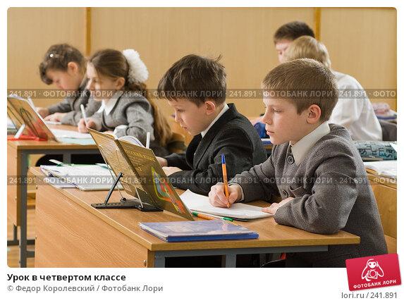 Урок в четвертом классе, фото № 241891, снято 3 апреля 2008 г. (c) Федор Королевский / Фотобанк Лори