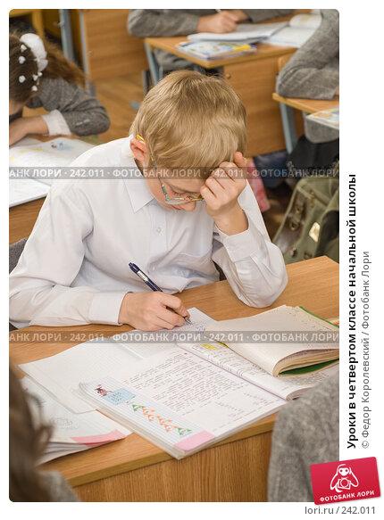 Уроки в четвертом классе начальной школы, фото № 242011, снято 3 апреля 2008 г. (c) Федор Королевский / Фотобанк Лори