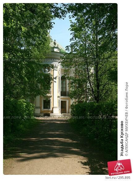 Усадьба Кусково, фото № 295895, снято 18 мая 2008 г. (c) АЛЕКСАНДР МИХЕИЧЕВ / Фотобанк Лори