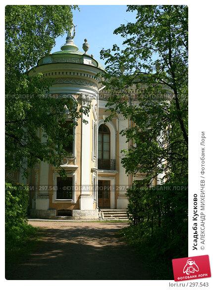 Усадьба Кусково, фото № 297543, снято 18 мая 2008 г. (c) АЛЕКСАНДР МИХЕИЧЕВ / Фотобанк Лори