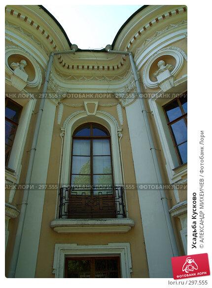 Купить «Усадьба Кусково», фото № 297555, снято 18 мая 2008 г. (c) АЛЕКСАНДР МИХЕИЧЕВ / Фотобанк Лори