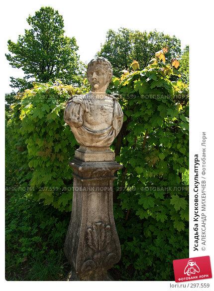 Купить «Усадьба Кусково.Скульптура», фото № 297559, снято 18 мая 2008 г. (c) АЛЕКСАНДР МИХЕИЧЕВ / Фотобанк Лори