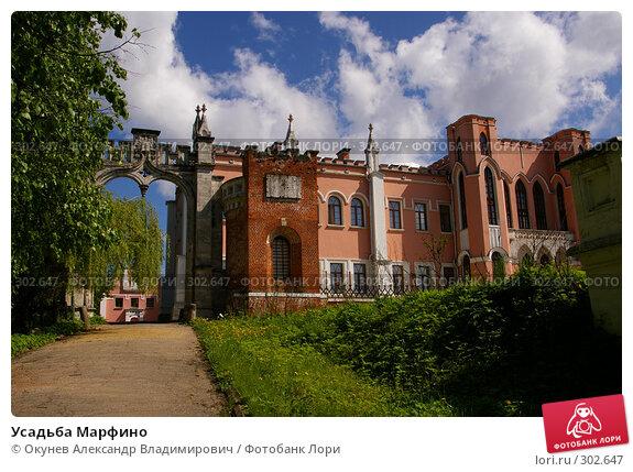 Усадьба Марфино, фото № 302647, снято 26 мая 2008 г. (c) Окунев Александр Владимирович / Фотобанк Лори