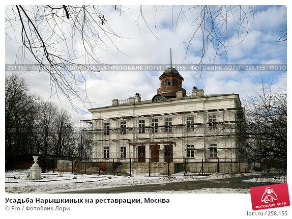 Усадьба Нарышкиных на реставрации, Москва, фото № 258155, снято 1 марта 2008 г. (c) Fro / Фотобанк Лори