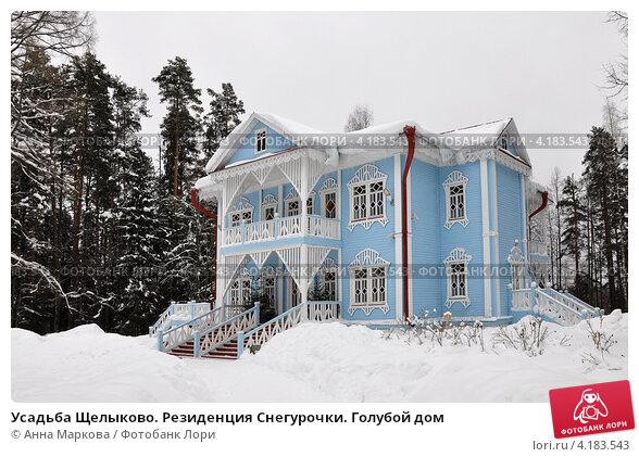 Купить «Усадьба Щелыково. Резиденция Снегурочки. Голубой дом», фото № 4183543, снято 29 января 2011 г. (c) Анна Маркова / Фотобанк Лори