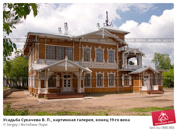 Купить «Усадьба Сукачева В. П., картинная галерея, конец 19-го века», фото № 890955, снято 29 мая 2009 г. (c) Sergey / Фотобанк Лори