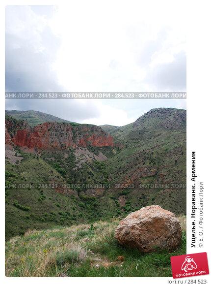 Ущелье. Нораванк. Армения, фото № 284523, снято 2 мая 2008 г. (c) Екатерина Овсянникова / Фотобанк Лори
