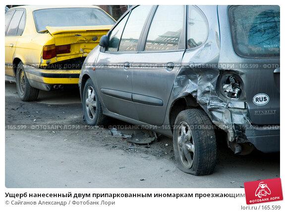 Ущерб нанесенный двум припаркованным иномаркам проезжающим автомобилем, эксклюзивное фото № 165599, снято 1 января 2008 г. (c) Сайганов Александр / Фотобанк Лори