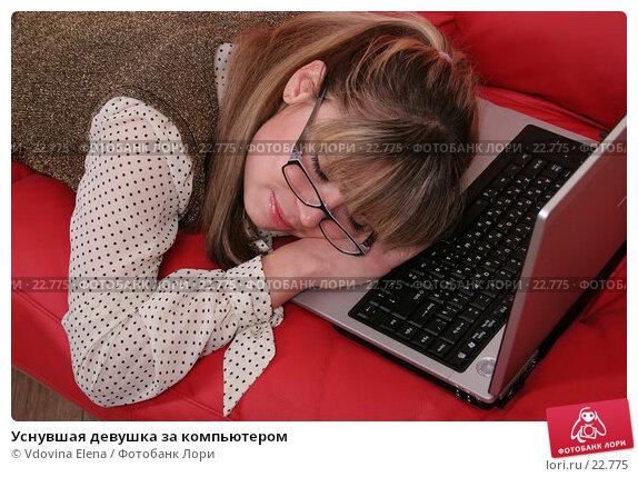 Уснувшая девушка за компьютером, фото № 22775, снято 5 февраля 2007 г. (c) Vdovina Elena / Фотобанк Лори