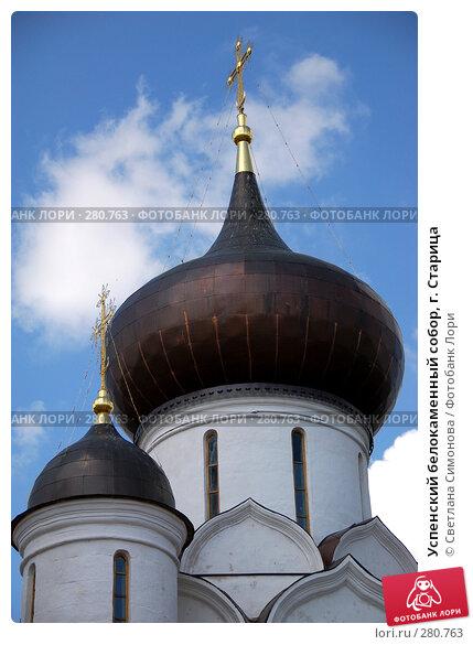 Успенский белокаменный собор, г. Старица, фото № 280763, снято 11 мая 2008 г. (c) Светлана Симонова / Фотобанк Лори