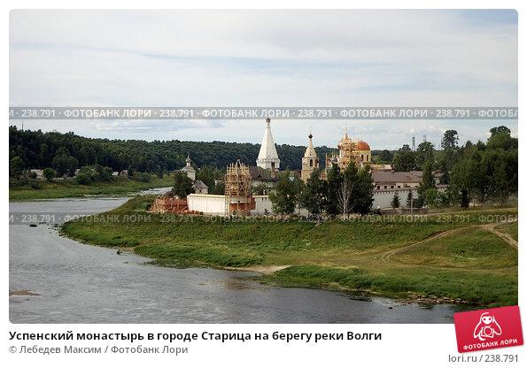 Успенский монастырь в городе Старица на берегу реки Волги, фото № 238791, снято 19 июля 2006 г. (c) Лебедев Максим / Фотобанк Лори
