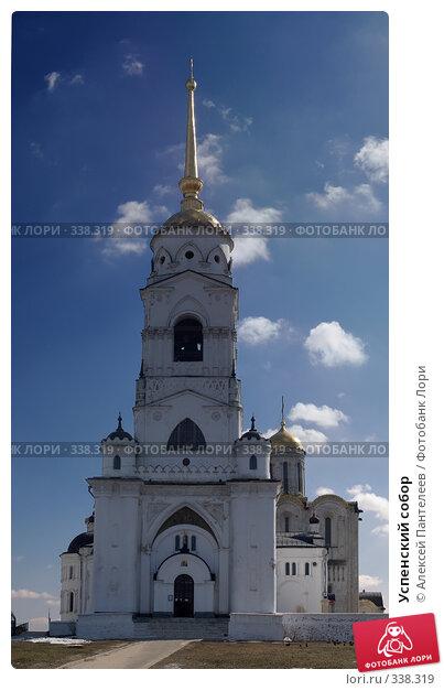 Успенский собор, фото № 338319, снято 22 июля 2017 г. (c) Алексей Пантелеев / Фотобанк Лори