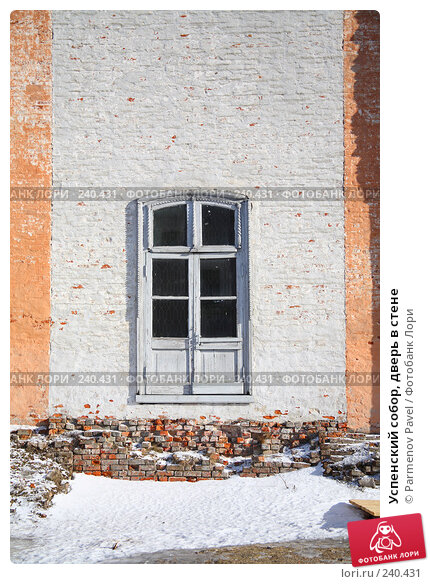 Купить «Успенский собор, дверь в стене», фото № 240431, снято 24 февраля 2008 г. (c) Parmenov Pavel / Фотобанк Лори