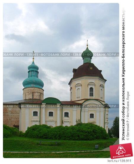 Успенский собор и колокольня Кирилло-Белозерского монастыря, фото № 139911, снято 14 февраля 2006 г. (c) Евгений Р / Фотобанк Лори
