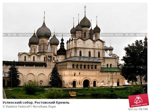 Успенский собор, Ростовский Кремль, фото № 39199, снято 10 августа 2006 г. (c) Vladimir Fedoroff / Фотобанк Лори