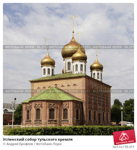 Успенский собор тульского кремля, фото № 55211, снято 23 июня 2007 г. (c) Андрей Ерофеев / Фотобанк Лори