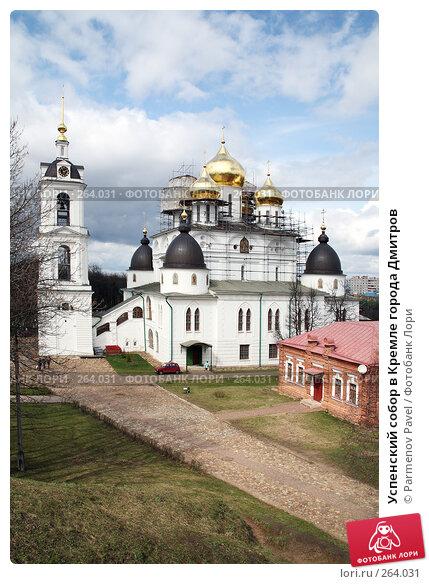 Успенский собор в Кремле города Дмитров, фото № 264031, снято 19 апреля 2008 г. (c) Parmenov Pavel / Фотобанк Лори