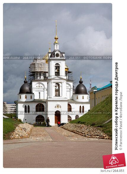 Успенский собор в Кремле города Дмитров, фото № 264051, снято 19 апреля 2008 г. (c) Parmenov Pavel / Фотобанк Лори