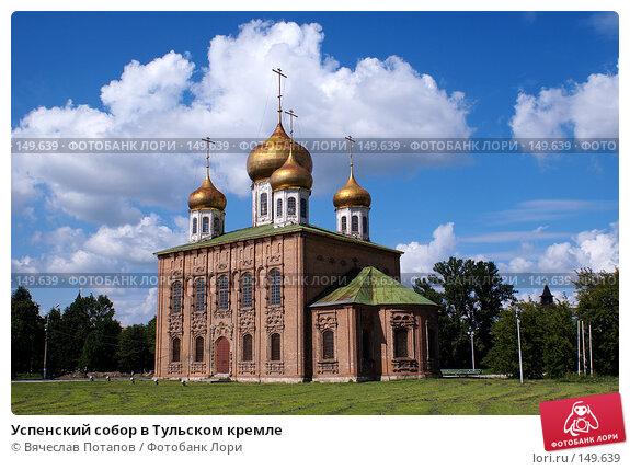 Купить «Успенский собор в Тульском кремле», фото № 149639, снято 21 августа 2006 г. (c) Вячеслав Потапов / Фотобанк Лори